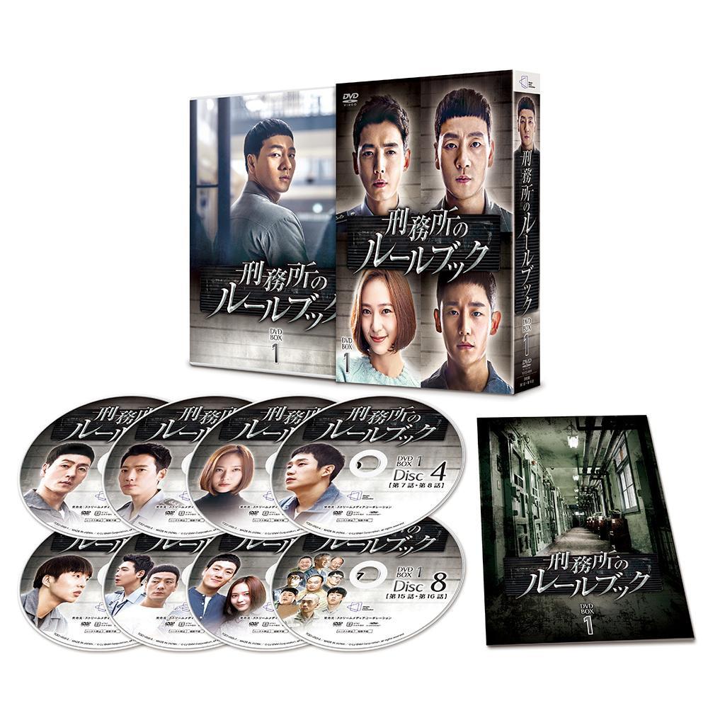 刑務所のルールブック DVD-BOX1 TCED-4504 (ヒューマンドラマ 映画)