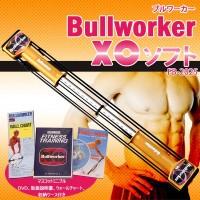 ブルーワーカー 送料無料 Bullworker(ブルワーカー)XO ソフト FB-2025