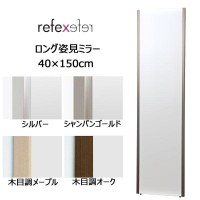 REFEX(リフェクス) 割れない軽量フィルムミラー ロング姿見ミラー 40×150cm RM-4 ※代金引換不可 ※1月中旬入荷予定分