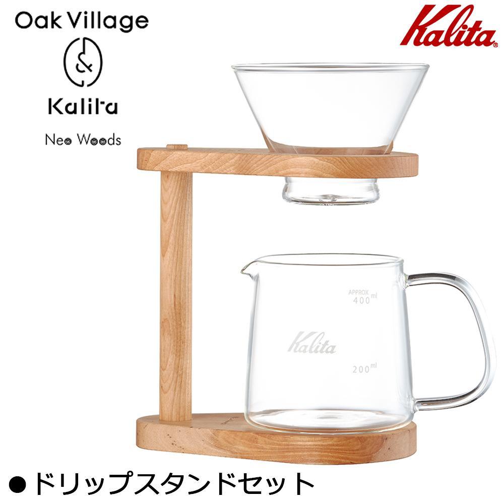 【Kalita(カリタ) Oak Village&Kalita Neo Woods ドリップスタンドセット WDG-185 44304】