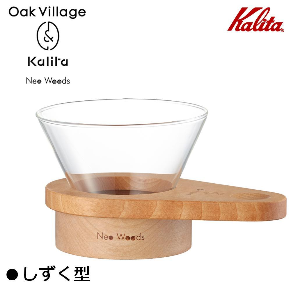【Kalita(カリタ) Oak Village&Kalita Neo Woods しずく型 ドリッパー WDG-185 44308】 コーヒードリッパー
