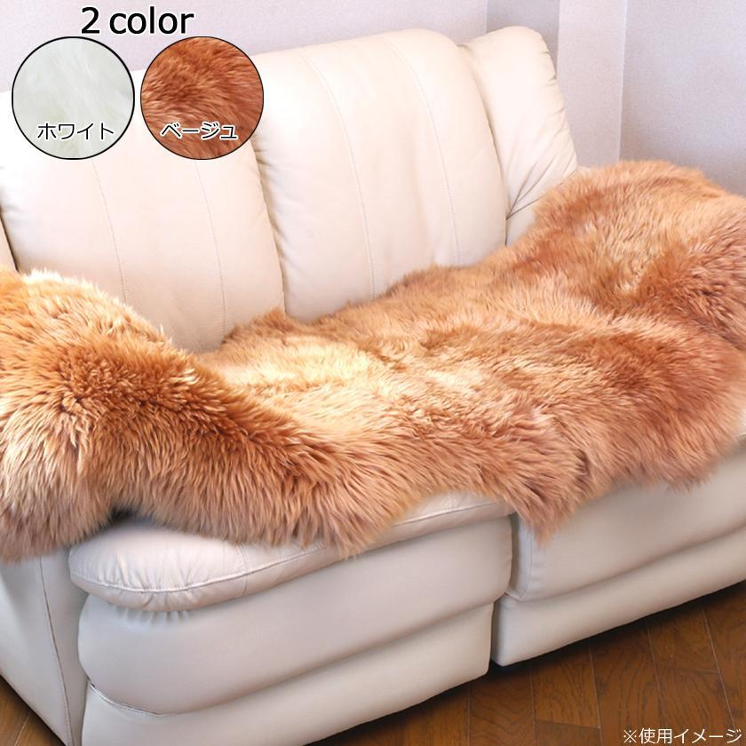 【ムートンフリース 約65×185cm LWR6020】 ムートン 羊毛 暖かい ムートンマット ラグ 長毛 送料無料 ロング