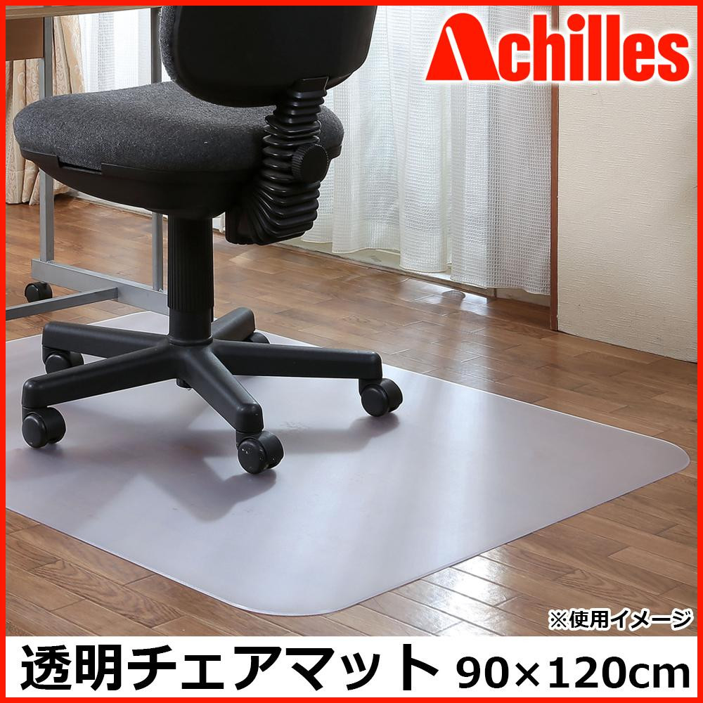 【Achilles アキレス 透明チェアマット 90×120cm 37】防音 防傷 フローリング 保護 クッション 衝撃 吸収 送料無料