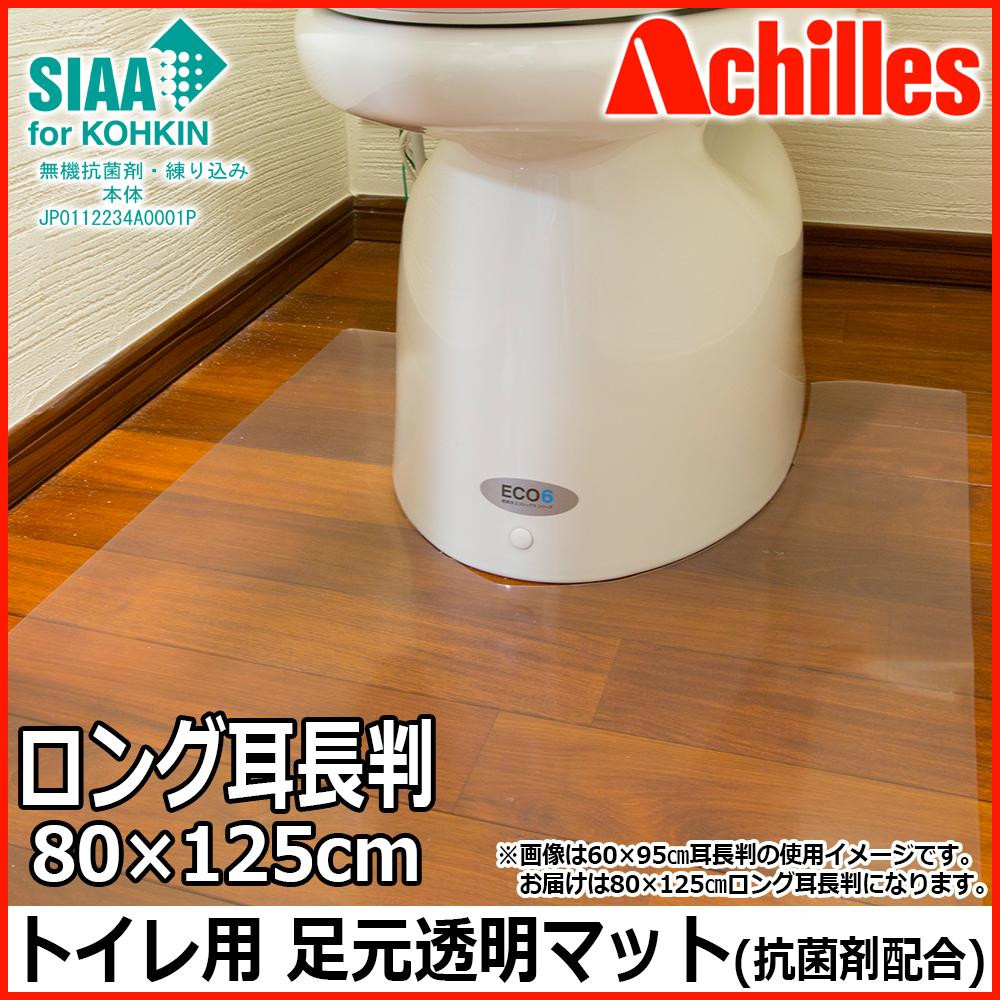 【Achilles アキレス トイレ用 足元 透明マット(抗菌剤配合) ロング耳長判 80×125cm 33】防汚 防傷 フローリング 保護 トイレマット