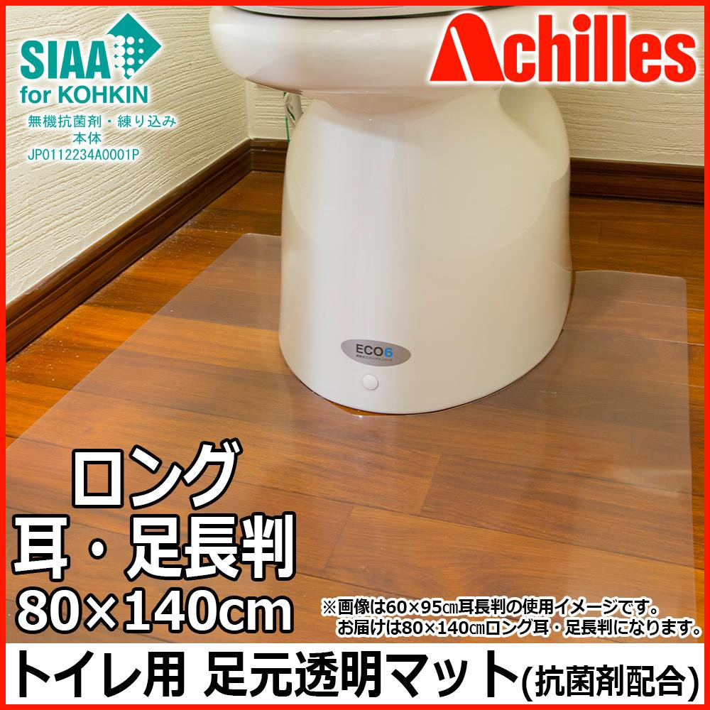 【Achilles アキレス トイレ用 足元 透明マット(抗菌剤配合) ロング耳・足長判 80×140cm 34】防汚 防傷 フローリング 保護 トイレマット