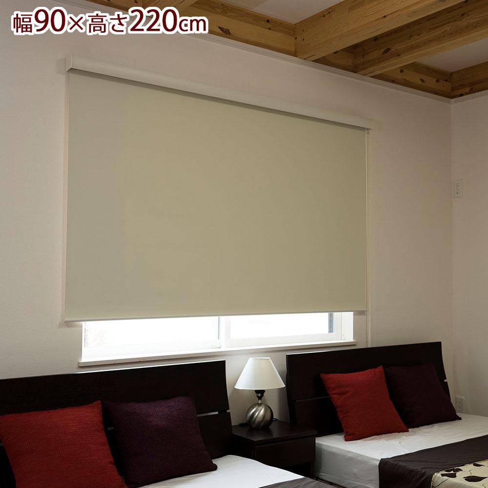 ロールスクリーン エクシヴ 幅90×高さ220cm 防炎遮光ベージュ L3568