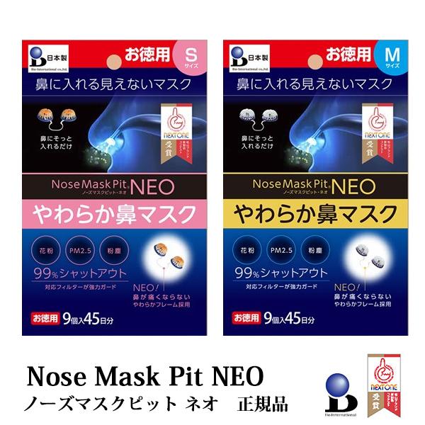 ピット ノーズ ネオ マスク