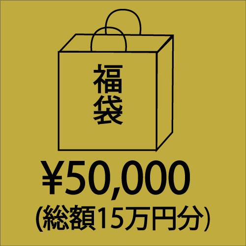 2020年 福袋(総額15万円分)