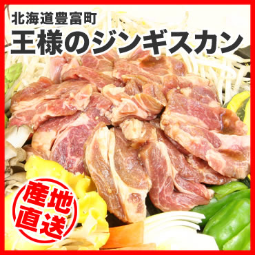 おすすめ特集 良質な生肉を使用したサロベツファームさんのジンギスカンは肉厚で食べ応え抜群です 北海道豊富町からこだわりのジンギスカンをお届けいたします サロベツファーム 王様のジンギスカン 2020A W新作送料無料 500g入 味付