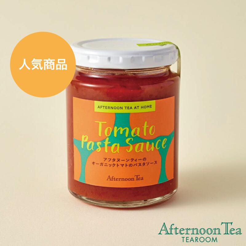 推奨 おすすめ アフタヌーンティーの人気メニューをイメージした オーガニックトマトのパスタソース アフタヌーンティーのオーガニックトマトのパスタソース ティールーム アフタヌーンティー 国際ブランド パスタソース