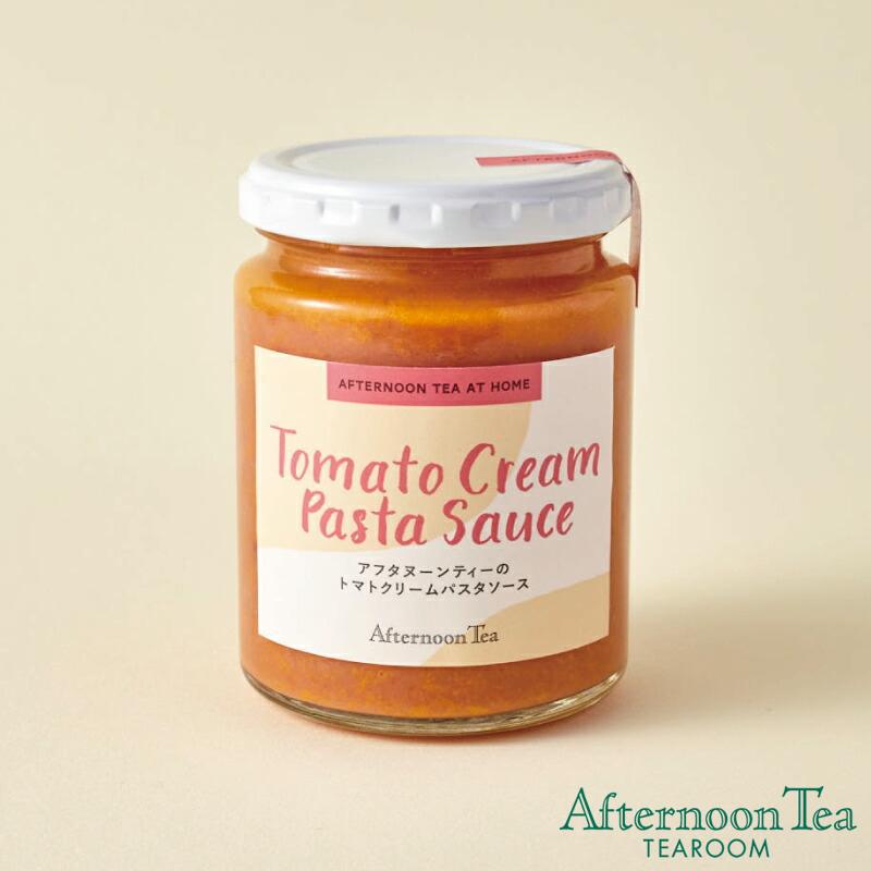 アフタヌーンティーの人気メニューをイメージした、トマトクリームパスタソース。ご自宅で手軽にお店の味がお楽しみいただけます。 アフタヌーンティーのトマトクリームパスタソース【アフタヌーンティー・ティールーム】