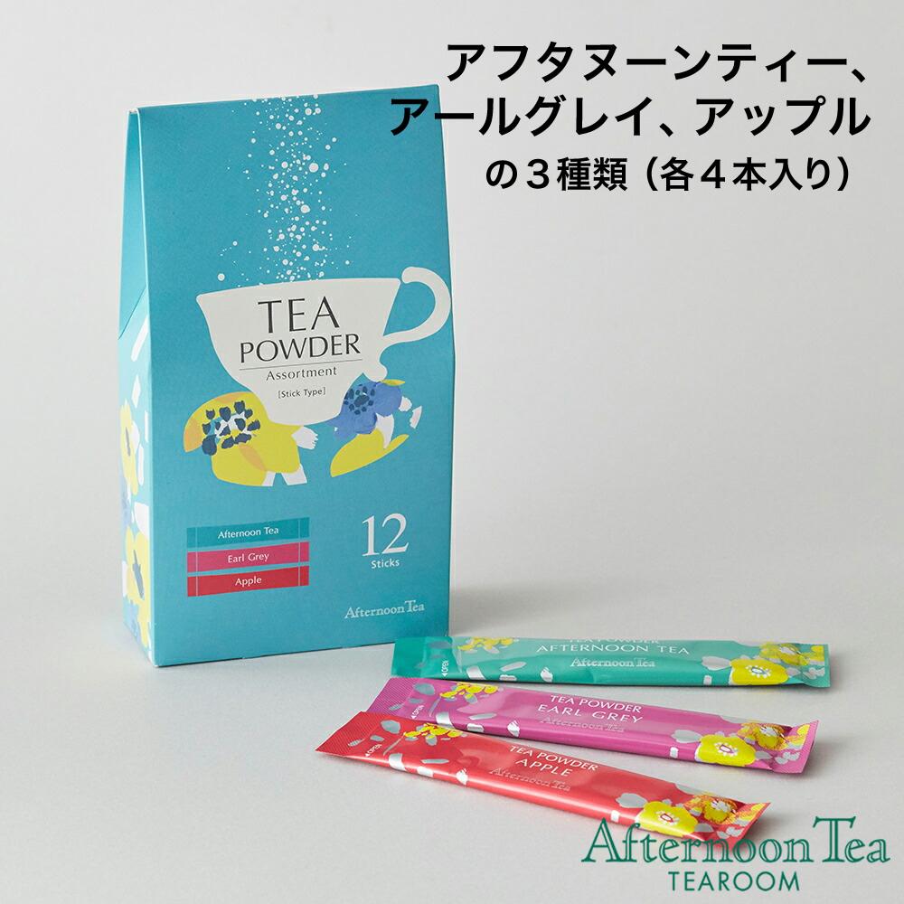 お気に入り ティーパウダー アソートセット12本入 アフタヌーンティー ●日本正規品● ティールーム 紅茶 ギフト かわいい