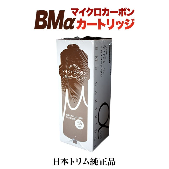 【カートリッジ リサイクル伝票付】日本トリム PREMIUMマイクロカーボン BMαカートリッジ/トリムイオン