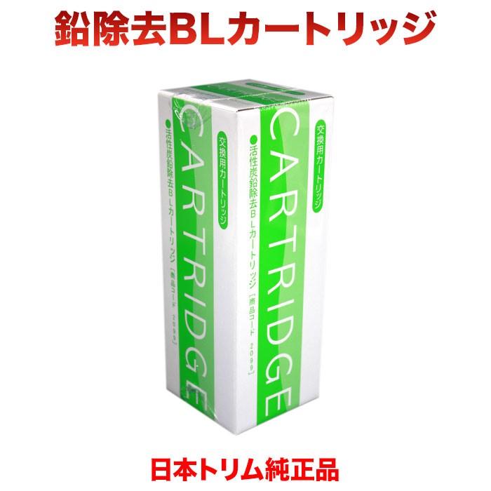 日本トリム BLカートリッジ 鉛除去タイプ トリムイオン