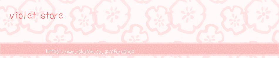 violet store:マット・カーテンの販売店