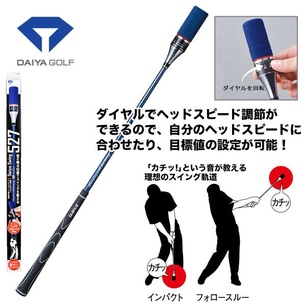 ダイヤ ダイヤスイング527 TR-527 【あす楽対応】