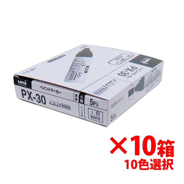 送料無料 三菱 PXシリーズ ペイントマーカー 太字 選べる10色セット!(5本入×10箱) 三菱