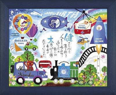 【送料無料 送料込※北海道・沖縄除く】ネームインポエム 幸せの記録(1人用)【お仕立て券】 乗り物 NP-3804【内祝い/出産内祝い/お祝い】