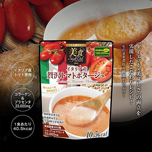 「ダイエット×美味しさ」の両立を実現した栄養士考案のこだわりレシピ!疲れた胃腸を休ませ内側からデトックス&リセットのクレンズダイエットポタージュ。生酵素がたっぷり! 美食スタイルデリ クレンズフードシリーズ イタリア産贅沢トマトポタージュ コラーゲン&プラセンタ33,000mg 食物繊維100,000mg1食あたり40.5kcal 31食分 抗酸化作用リコピン 健康 美容 ファスティング スープ 置き換え 食品 日本製 おいしい ヘルシー エイジケア専門店