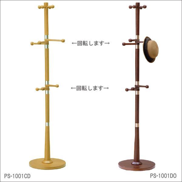 【送料無料】マイアン無垢材を使用したシンプルなコートハンガー木製ハンガー ポールハンガー PS-1001 【smtb-k】【ky】