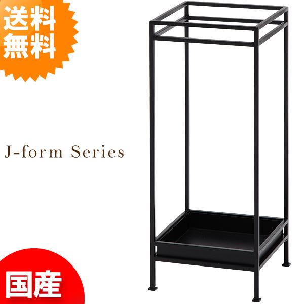 【送料無料】日本製の直線を基調としたシンプルなデザインの傘立てアンブレラスタンド/傘たて/かさたて/J-form/HKT-006
