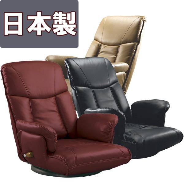 代引き不可商品【送料無料】日本製 13段リクライニング 回転式ソフトレザー座椅子YS-1392A