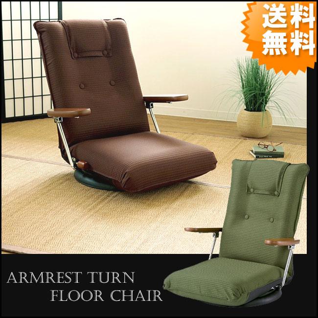 送料無料 日本製で高級感のある回転式 リクライニング座椅子座椅子/坐椅子/座いす/リクライニング座椅子/肘付き座椅子/YS-1375D