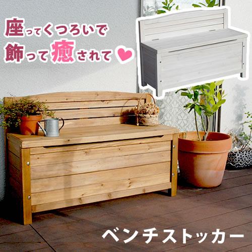 代引き不可商品送料無料 飾りとしても使えるお洒落な収納BOX付きベンチガーデニング/ガーデンベンチ/収納箱/収納BOX/GBN-900-Sumai, ブーケ保存加工の専門店 花の森:5fdb8ab7 --- sunward.msk.ru