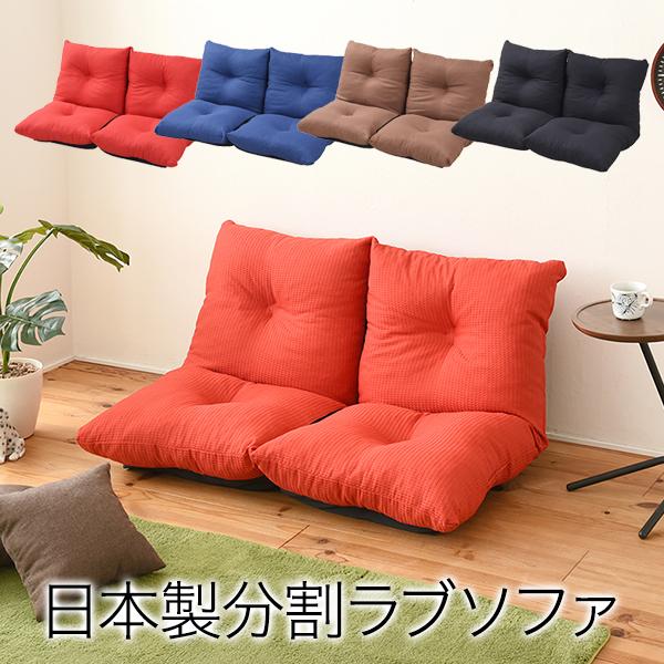 ラブソファ 2分割タイプ フロアソファ リクライニング 座椅子 2人掛け ロータイプ 国産 日本製 JK