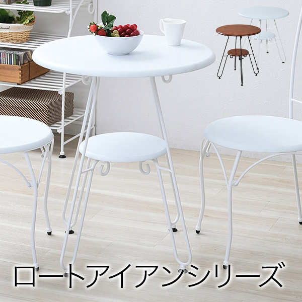 ロートアイアン シリーズ 丸 テーブル 幅60cm アイアン 脚 アンティーク風 クラシック レトロ アイアン家具 テーブル 一人暮らし JK