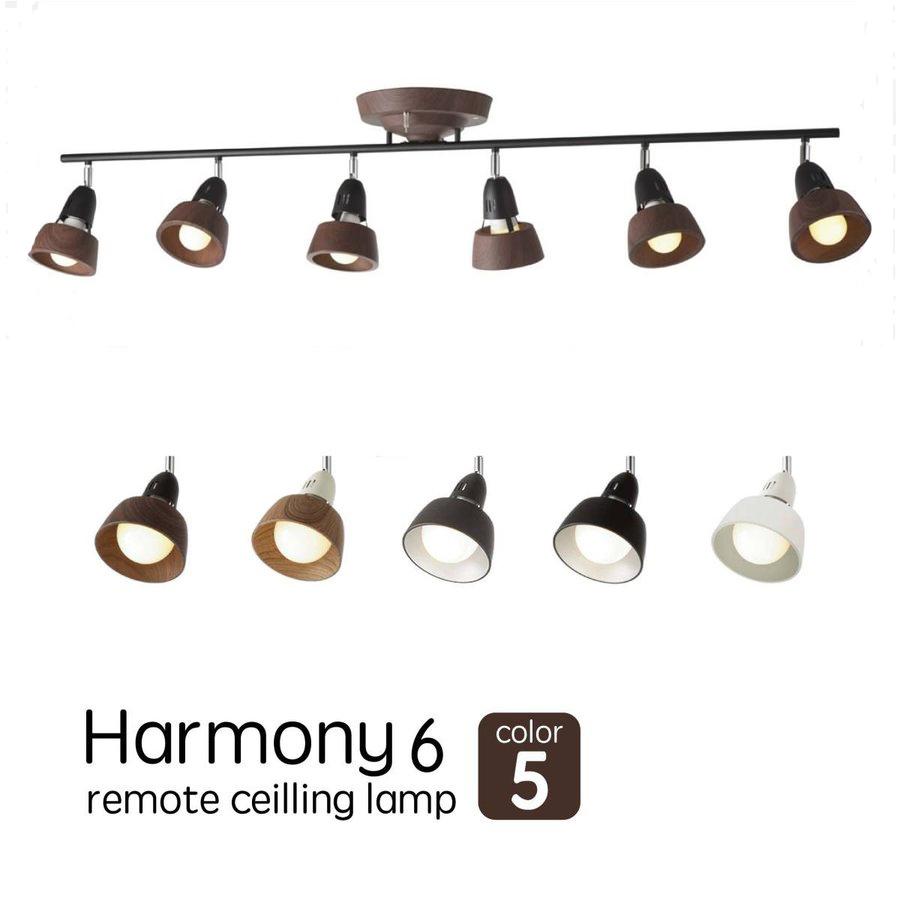 シーリングライト リモコン付 4灯 照明 HARMONY6 アートワークスタジオ リモートシーリングランプ 天井照明 LED 白熱球 aw-0360 おしゃれ