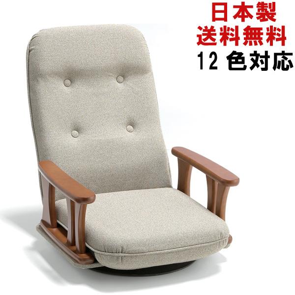 12色対応 日本製 座椅子 おしゃれ 高級 回転 5段階リクライニング 肘付き 回転式 国産 座いす 敬老の日 5501 新生活