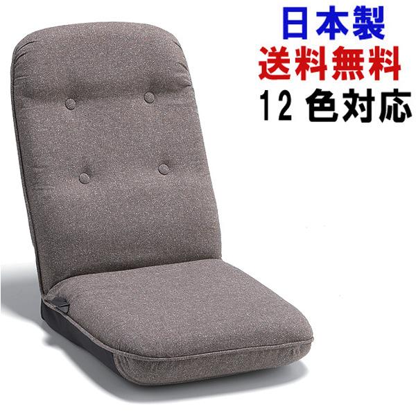 安心の日本製 12色から選べる14段階リクライニング座椅子座いす 坐椅子 坐いす リクライニング 和家具 レバー式14段リクライニング座椅子キセイ リビングチェア 代引き不可商品12色対応日本製 1475 送料無料 年中無休 毎日激安特売で 営業中です 敬老の日