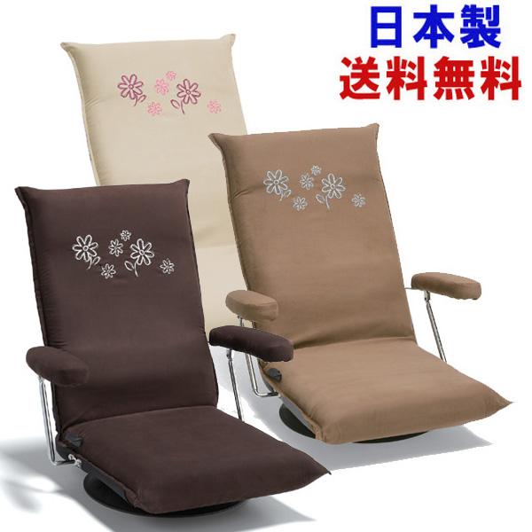 【送料無料】代引き不可商品 日本製の回転肘付きレバー式14段階リクライニング座椅子キセイ おしゃれ 5206 座いす 座イス【smtb-k】【ky】
