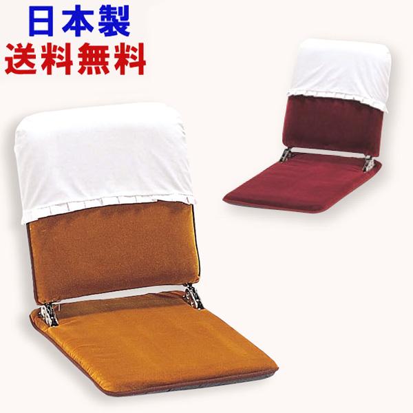 薄型 座椅子 おしゃれ カバー付き 3段階リクライニング 日本製 高級 座いす 敬老の日 和風 和室 1030 国産 折りたたみ 新生活