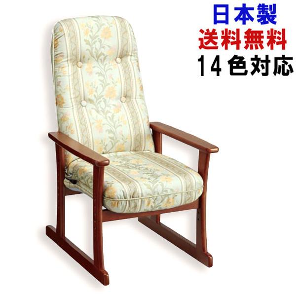 日本製 14色対応 高座椅子 おしゃれ 14段階 リクライニング 座椅子 肘掛け 肘置き 高級 高齢者 シルバーチェア 敬老の日 和風 和室 5335 国産 新生活