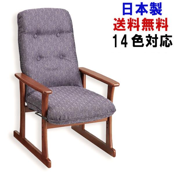 日本製 14色対応 高座椅子 おしゃれ 無段階 リクライニング 座椅子 肘掛け 肘置き 高級 高齢者 シルバーチェア 敬老の日 和風 和室 5340 国産 新生活