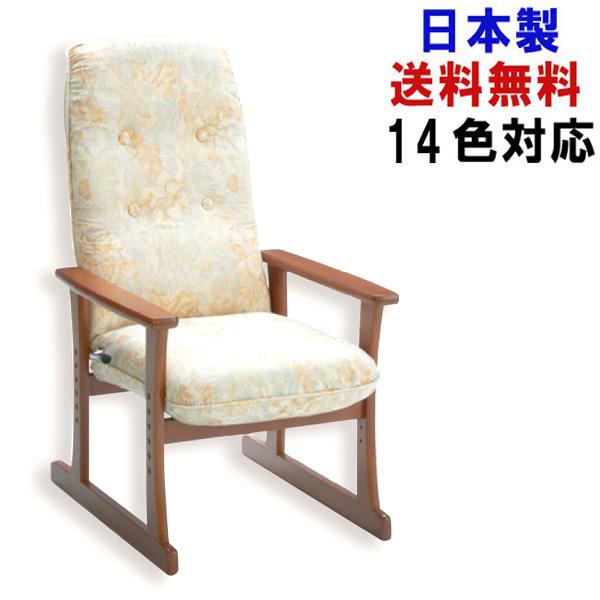 日本製 14色対応 高座椅子 おしゃれ 8段階 リクライニング 座椅子 肘掛け 肘置き 高級 高齢者 シルバーチェア 敬老の日 和風 和室 5338 国産 新生活