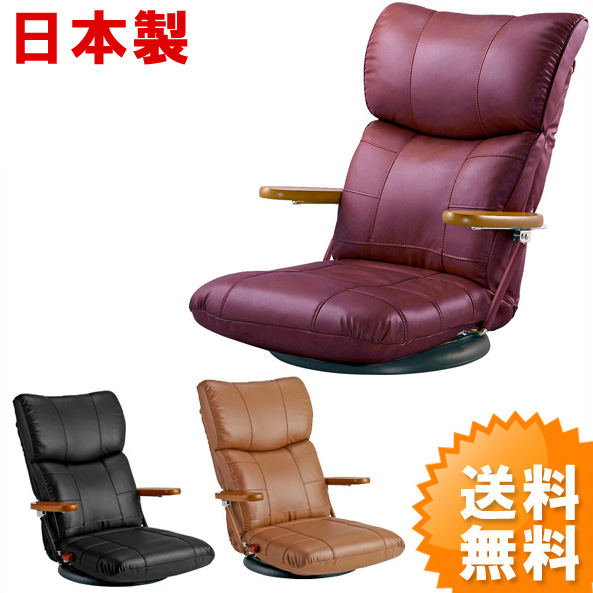 代引き不可商品 ソフトレザーを使用した回転式リクライニング座椅子肘付き座椅子/回転座椅子/リクライナー/リクライニング/YS-C1364 送料無料