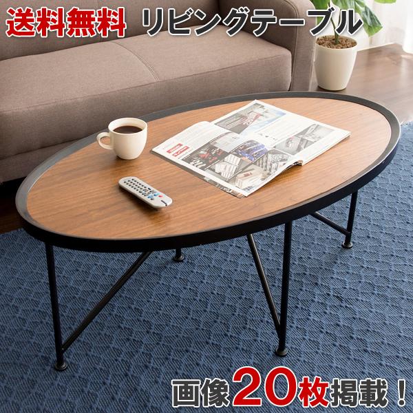 センターテーブル CULUS(クルス) リビングテーブル ウォールナット 天然木 ブラウン オーバル型 ソファテーブル ct-1020 送料無料 代引き不可商品