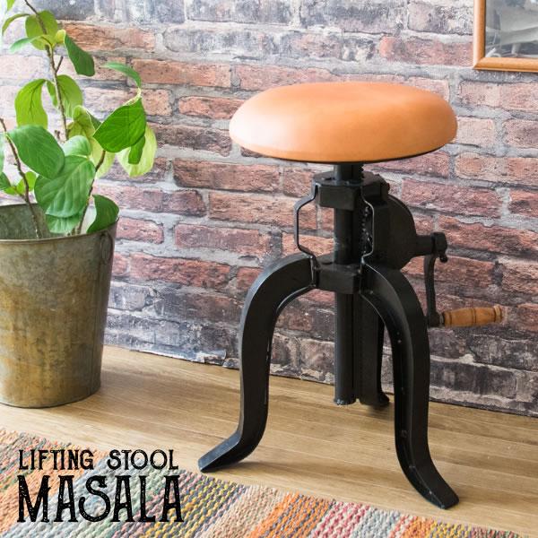 昇降スツール MASALA マサラ カフェスツール レザースツール スツール 玄関スツール カウンタースツール 椅子 イス ブラウン 山羊革 knc-l4661