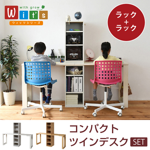 wit'sシリーズ コンパクト ツインデスク ラック & ラック セット 兄弟机 勉強机 ランドセルラック付き 組み合わせデスク JK