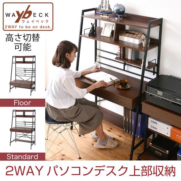 本棚 2WAY パソコンデスク 上部収納 幅 90cm 高さ調節 多機能デスク 木製 付き ワーキングデスク パーソナルデスク シェルフデスク JK