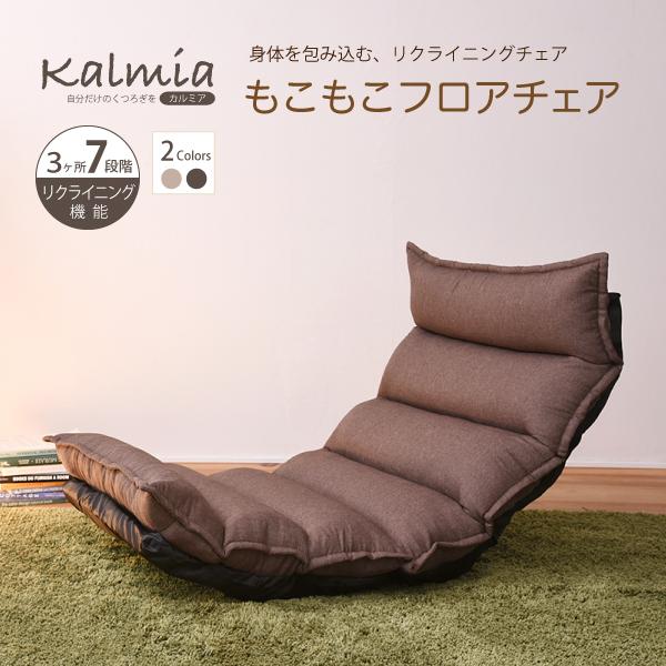 座椅子 もこもこフロアチェア ソファベッド ロータイプ 1人掛け フロアソファ リクライニングチェア 国産 日本製 JK