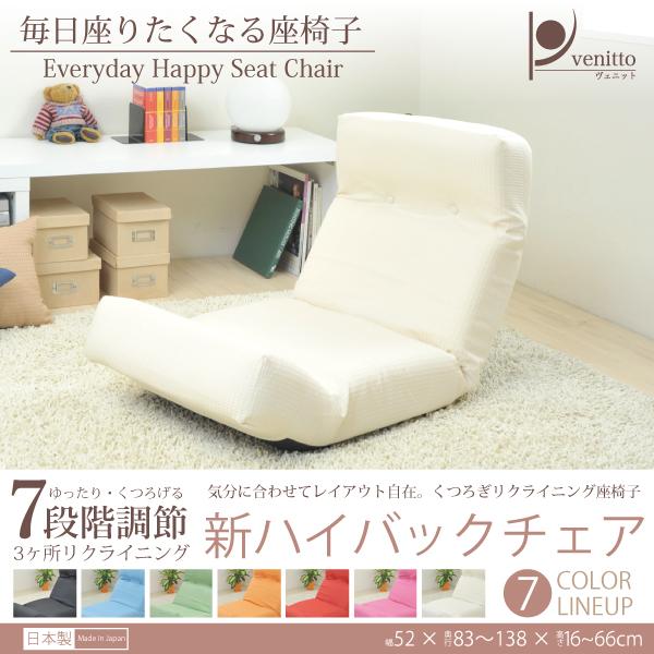 ハイバック チェア 座椅子 ハイバック座椅子 日本製 リクライニング 1人掛け 1人用 JK
