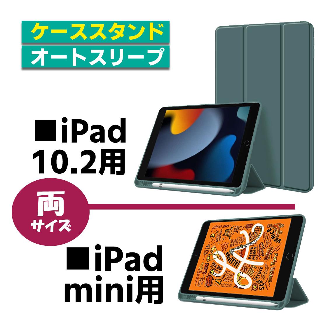 第8世代 mini 5 予約 両サイズ iPad10.2インチ iPad 保護ケース ペンホルダー付き ipad ケース 10.2用 mini5 用 第7世代 アイパッドミニ5 ホルダー 豪華な ブラック applepencil iPad保護 ipad2020 グリーン 2019 アイパッドケース ピンク ネイビー スタンド ブルー オートスリープ機能付き iPad2018