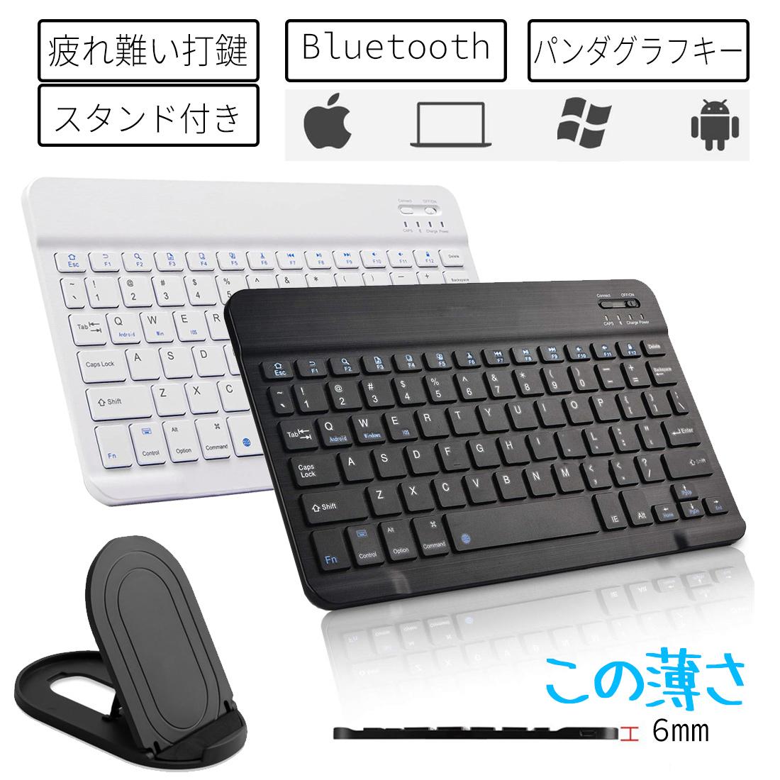 ハイクオリティ 日本語入力に特化した 薄く軽量なキーボード 充電式 キーボード 6列のキー配列で 入力がとっても便利 ipadキーボード 安全 Bluetoothキーボード ワイヤレス iPad用キーボード スリム 軽量 薄型 スタンド付 持ち運び iOS 用キーボード ブルートゥース あす楽 iphone windows コンパクト マルチキーボード iPad 充電式キーボード Android マウス