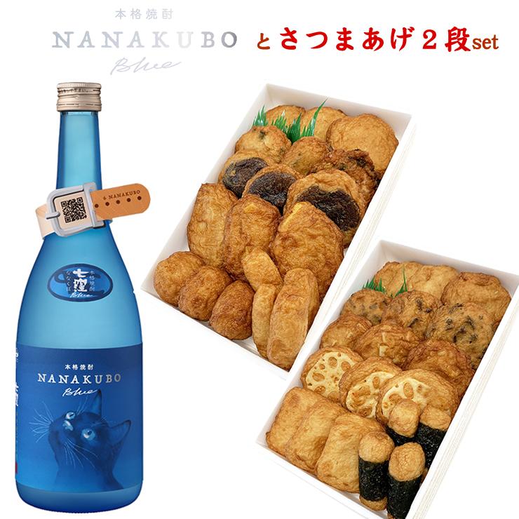 焼酎 お歳暮 ギフト 送料無料 さつま揚げ 焼酎NANAKUBO Blue&さつまあげ2段セット ネット限定 揚立屋