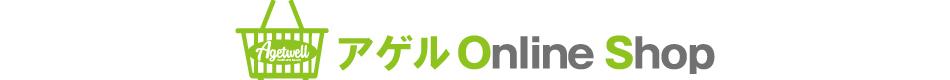 アゲル Online Shop:ピタヤ(ドラゴンフルーツ)専門ショップならアゲル