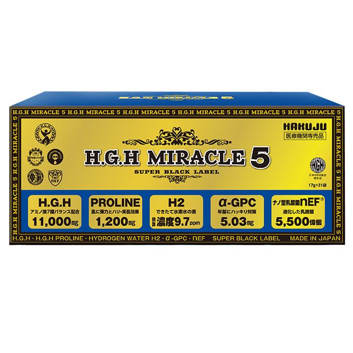 【あす楽】【送料無料】H.G.H MIRACLE5 ミラクル 17g×31袋入 HGH SUPER BLACK LABEL hgh HGH エイチジーエイチ 【 白寿BIO医研株式会社 】